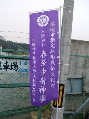 060402蛇祭り.JPG