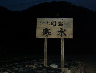 060504_3kanomizu.JPG